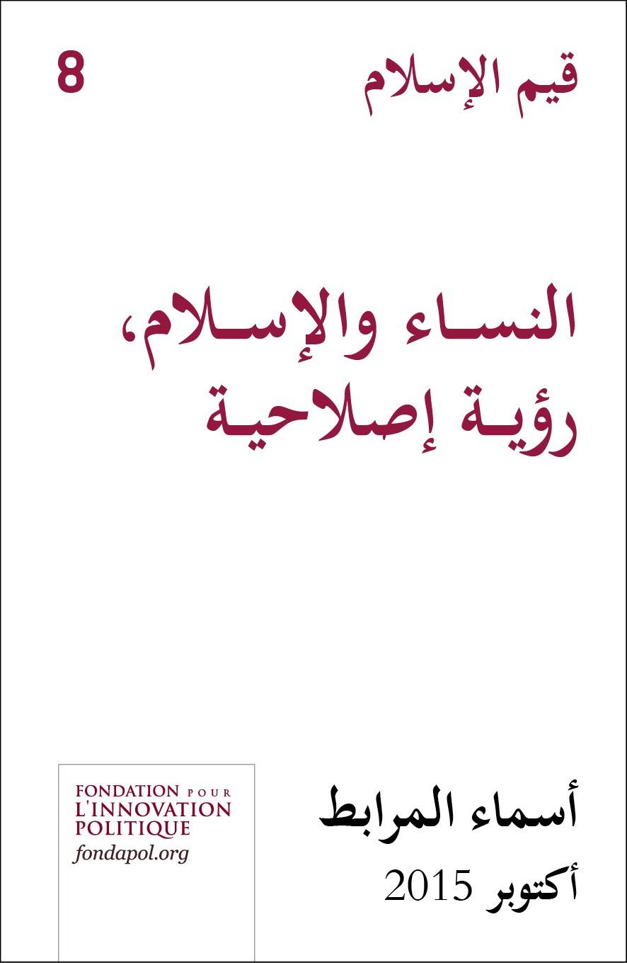 Couv2 A. Lamrabet