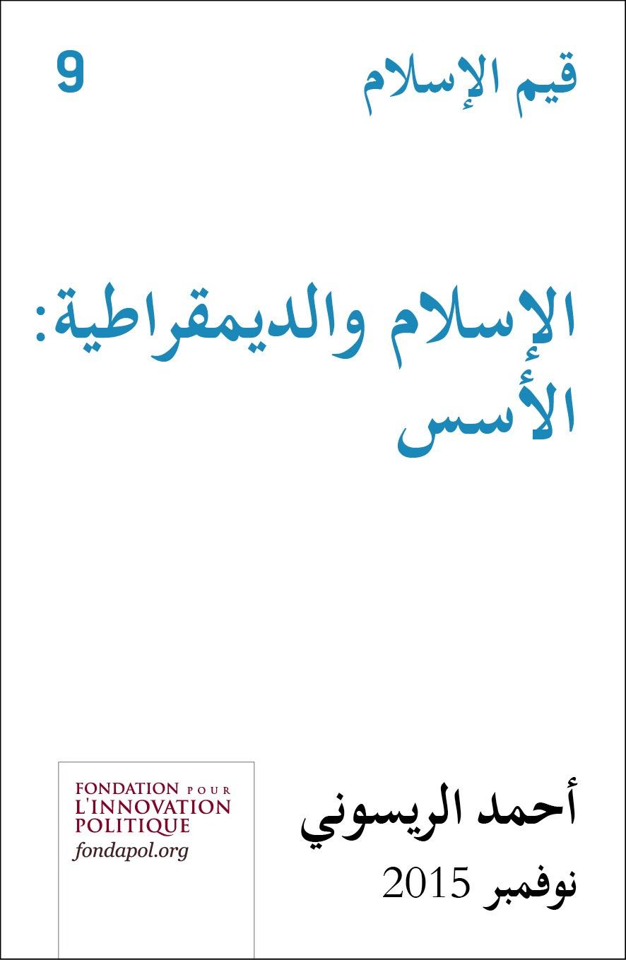 Couv2 Al Raysouni